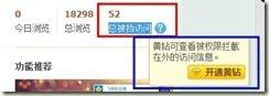 查看腾讯QQ空间被权限阻挡用户 for  http://kinggoo.com