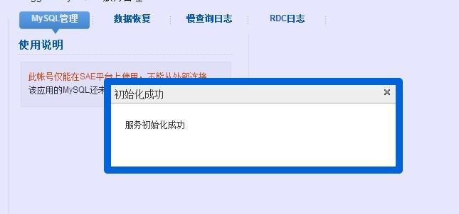 新浪云主机安装 wordpress FOR http://kinggoo.com